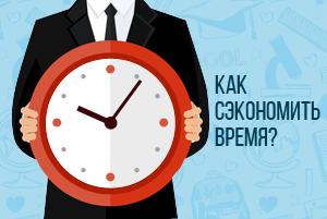 время.png